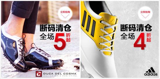 品牌高尔夫鞋断码清仓 不容错过的低价惊喜
