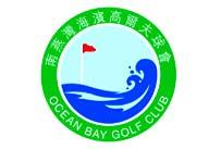 海南南燕湾高尔夫俱乐部