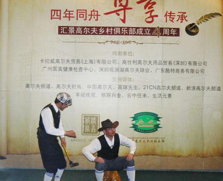 图文-汇景高尔夫四周年庆典现场节目助兴