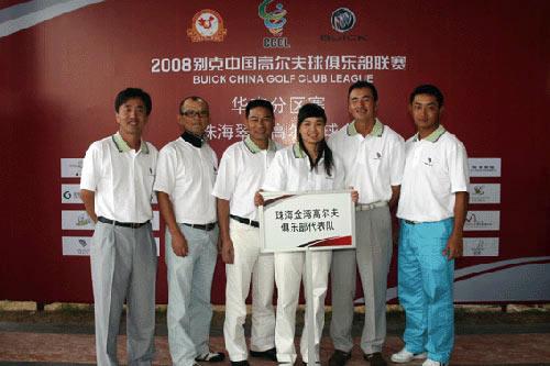 图文-俱乐部联赛首站球队亮相珠海金湾代表队