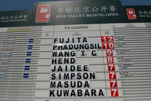 图文-华彬北京公开赛第三轮记分领先榜