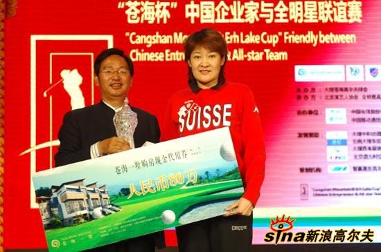 图文-苍海杯企业家明星联谊赛宋晓波获总杆亚军
