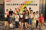 图文-上海青少年巡回赛大合影