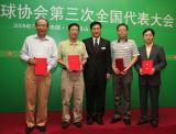 图文-中高协第三次全国代表大会颁发委员聘书