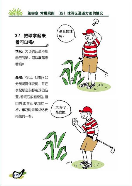图文-新高尔夫规则图解可否把球拿起来看