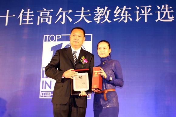 图文-中国十佳高尔夫教练评选颁奖典礼吴相兵领奖