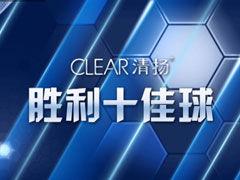 视频-国际足坛周10佳球 C罗1V3华裔小将世界波