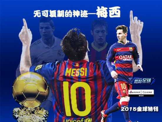 《胜利足球》2016第1期