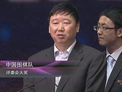 中国围棋队获组委会奖
