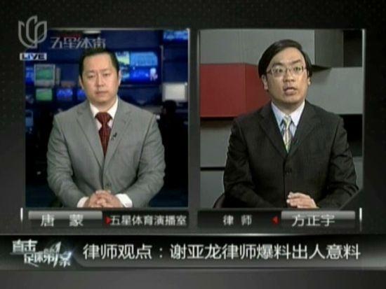 视频-专家分析谢亚龙案情:律师爆料或致取消减刑