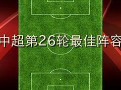 视频-中超第26轮最佳阵容 小神武磊PK黑风双煞