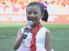 视频-超萌小朋友领唱《歌唱祖国》 山东主场好嗨