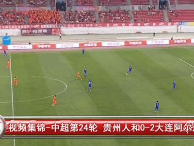 视频集锦-布鲁诺终场连入两球 贵州主场0-2不敌大连