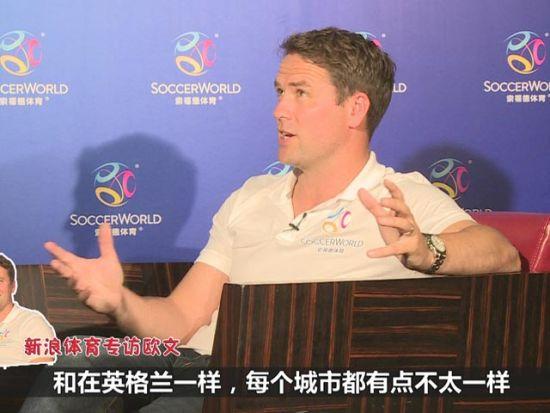 视频-欧文谈中国:像我第二故乡 逛不同城市很开心