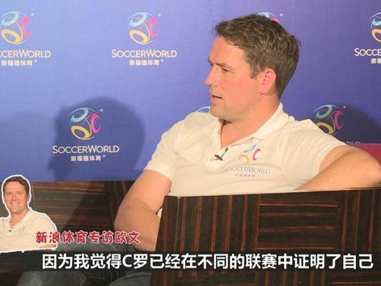视频-欧文谈梅西与C罗:很难比 若是经理选C罗