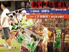 《新中超客栈》第18期完整版 京津德比&侠客成耀东
