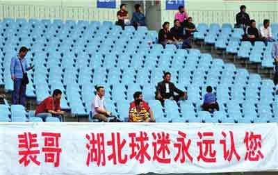 武汉光谷退出中超湖北球迷打横幅感念裴恩才(图)