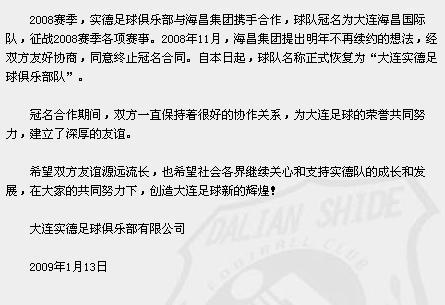 实德正式宣布终止海昌冠名1亿赞助款仅兑现950万