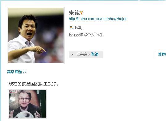 朱骏微博贴出世界名帅图片 超高身价申花恐难