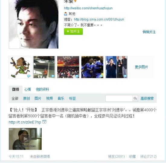 申花老板朱骏的微博