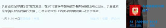 亚泰官方微博截屏!