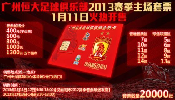 新浪体育讯 北京时间1月6日晚间,广州恒大[微博]俱乐部在其官网公布了新赛季主场套票的发售方案。新赛季套票将按座位区域分为400元(学生票)、600元、800元、1000元、1300元共五档。1月11日和12日面向持2012赛季套票球迷发售,13日-14日公开发售。足协杯单场票票价70元、130元、200元(个别重要场次待定。)亚冠首个主场比赛单场票价为150元、300元、500元、VIP800元。   恒大俱乐部官方公告:   一、套票价格   按座位区域分为400元(学生票)、600元、800元、