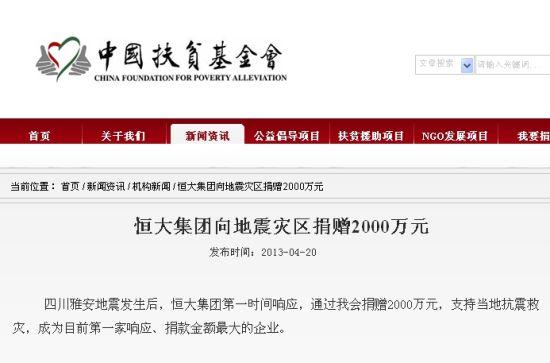 中国扶贫基金会官网