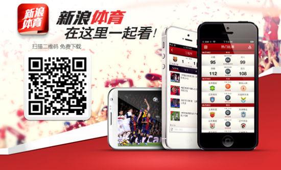 新浪中国足球客户端让您尽览中国足球赛事