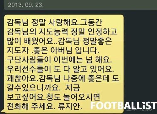 韩国媒体刊登的短信截图