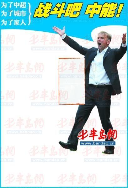 """""""10月4日下午,青岛中能与武汉卓尔的赛前发布会上,主教练戈兰·斯特瓦"""