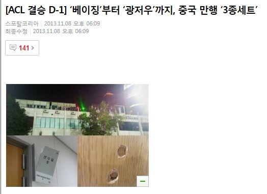 韩媒列中国足球a暴行暴行国安球迷占俩翻恒大发牌斗牛有规律吗图片