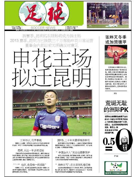 《足球》报版面