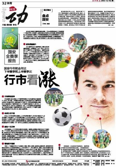 《北京晚报》版面图