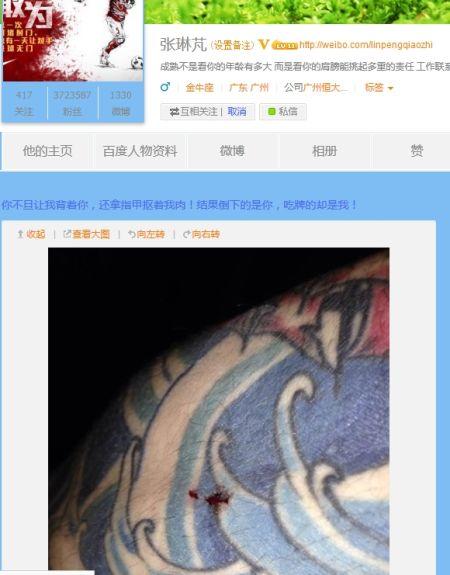 张琳�M微博截屏