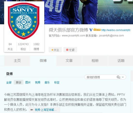 江苏舜天官方微博发表声明
