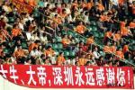 图文-[中超]深圳上清饮0-0陕西�哄鄙钲谇蛎园�大帝