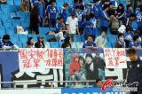 韩球迷标语质疑中超冠军