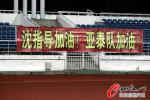 图文-[中超]长春VS江苏 长春球迷横幅为球队打气