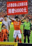 山东捐款五万元