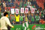 图文-[中超]北京vs上海 国安球迷打出祝福标语