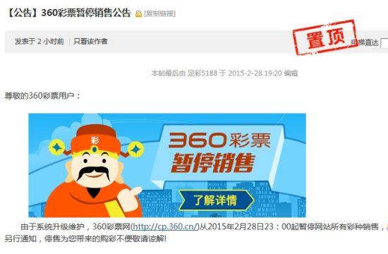 360彩票网停售通知