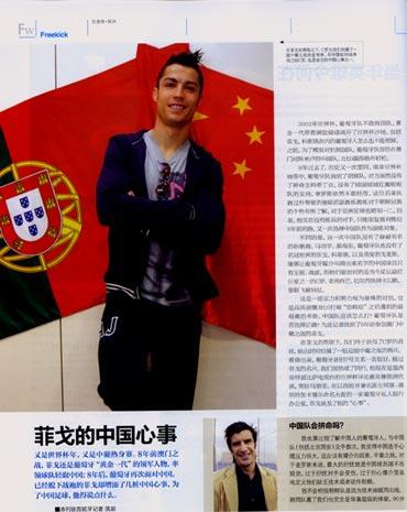 为世界杯葡萄牙不惧变西塞 菲戈请中国队凶悍的踢(图)