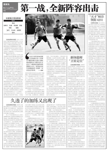 足球报报道版面图