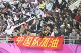 中国球迷看台�o力