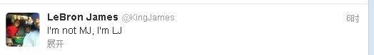 詹姆斯推特截屏