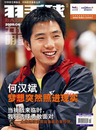 《羽毛球》封面人物何汉斌:梦想突然照进现实(图)(3)