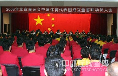 图文-北京奥运会中国代表团成立 鲜艳的五星红旗