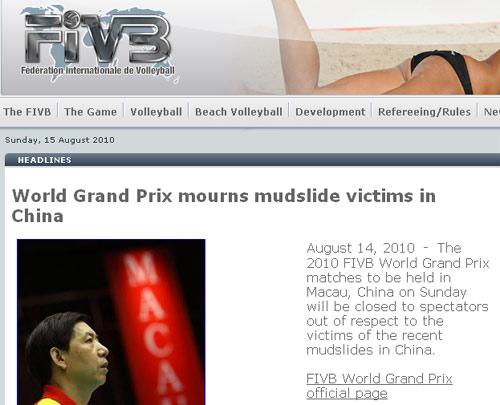 国际排联宣布女排澳门站如期比赛将不对观众开放