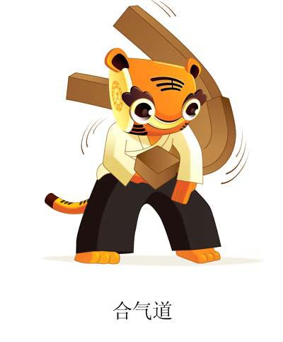 2010年北京首届世界武搏运动会项目介绍--合气道