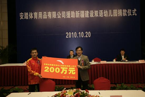 申雪宏博蜜月忙慈善携众星赴援建新疆公益活动